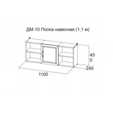 Вега ДМ-10 Полка навесная 1,1м
