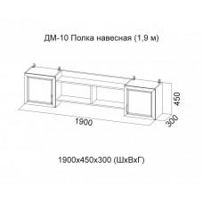 Вега ДМ-10 Полка навесная 1,9м