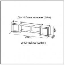 Вега ДМ-10 Полка навесная 2,04м