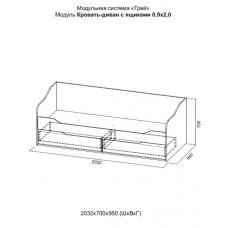 Кровать-диван с ящиками Грей 0,9*2,0