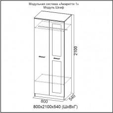 Модульная Гостиная Амаретти 1, Шкаф