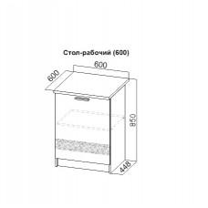 Стол-рабочий (600)