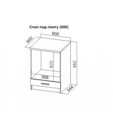 Стол под плиту (600)