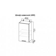 Шкаф навесной (400)