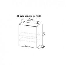 Шкаф навесной (600)