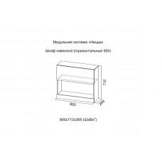 МС Ницца Шкаф навесной горизонтальный 800