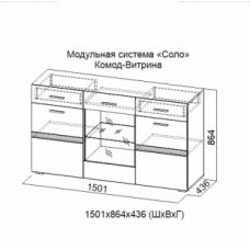 Соло Комод-витрина