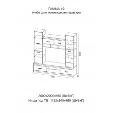 Гостиная Гамма 19 Тумба ТВ