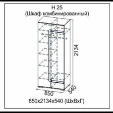 МС Нота 25 Шкаф комбинированный