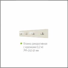МС №1 Планка декоративная с крючками 1,2м