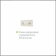 Модульная Система №1 Планка декоративная с крючками 0,8м