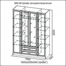 Четырехстворчатый шкаф Вега ВМ-06