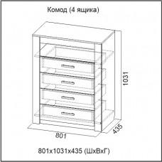 Комод ( 4 ящика) Гамма-20