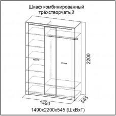 Гамма 20 Шкаф комбинированный трехстворчатый