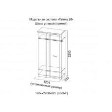 Гамма 20 Шкаф угловой(прямой)