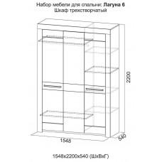 Лагуна-6 Шкаф трехстворчатый