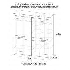 Лагуна-6 Шкаф четырехстворчатый