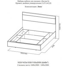 Лагуна 8 Кровать двойная универсальная 1,6*2,0 Люкс