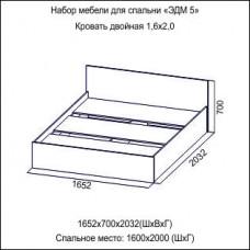Эдем 5 Кровать двойная 1,6*2,0 м