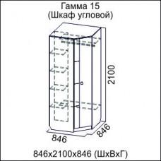Гамма 15 Шкаф угловой