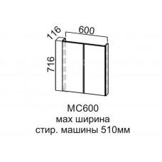 Модуль под стиральную машину 600  МС600